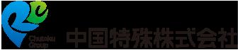 周南市の解体・家屋内の整理|解体の料金の見積もりは中国特殊へお任せください。